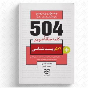 504 واژه ضروری زیست شناسی نویسنده محمد طادی و جمیله کریمی